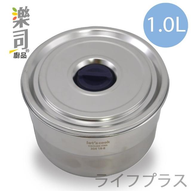 樂司/304不鏽鋼圓形保鮮餐盒-1.0L-2入組