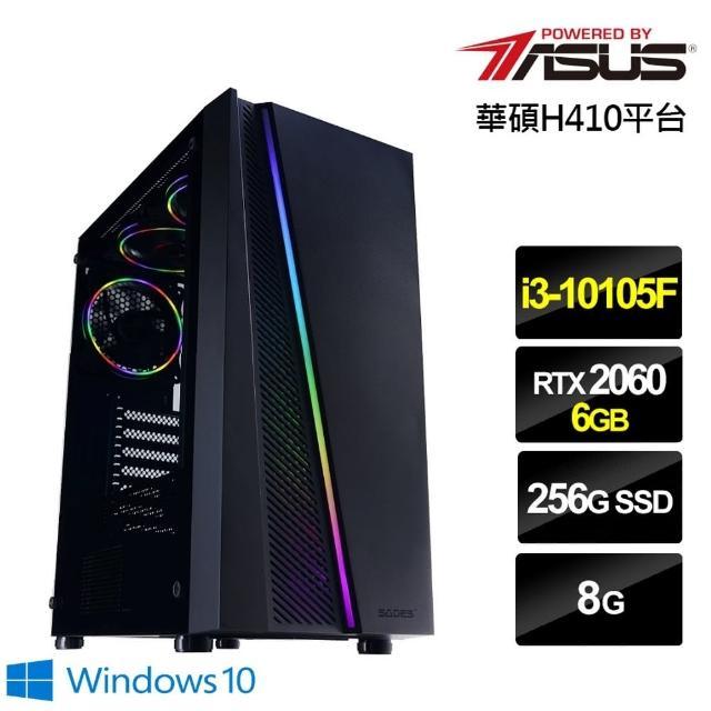 【華碩平台】i3四核{疾馳遊俠W}RTX2060獨顯Win10電玩機(i3-10105F/8G/256G_SSD/RTX2060-6G)