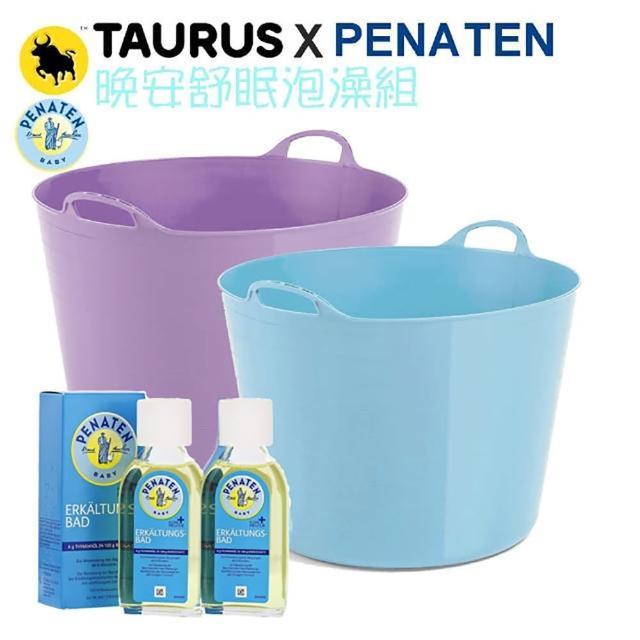 【TAURUS】晚安舒眠泡澡組 澡桶組+泡澡精油X2(嬰幼兒 兒童 泡泡浴 泡澡精油 沐浴)