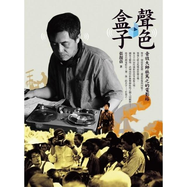 聲色盒子:音效大師杜篤之的電影路
