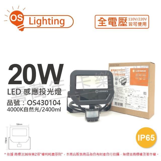 【Osram 歐司朗】LEDVANCE 20W 4000K 自然光 全電壓 IP65 感應投光燈 _ OS430104
