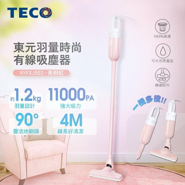 【TECO 東元】羽量時尚有線吸塵器-粉紅色(XYFXJ502)