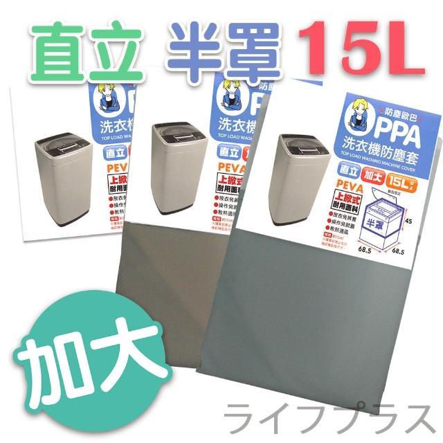 【UdiLife】防塵歐巴洗衣機防塵套-直立半罩加大-15L-1入