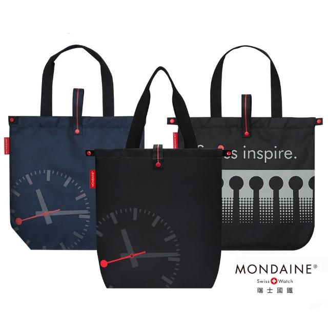 【MONDAINE 瑞士國鐵】摺疊肩背包(多款選)