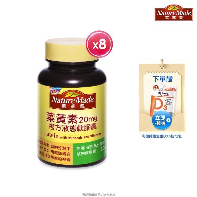 【萊萃美】葉黃素複方液態軟膠囊30粒(8瓶組)