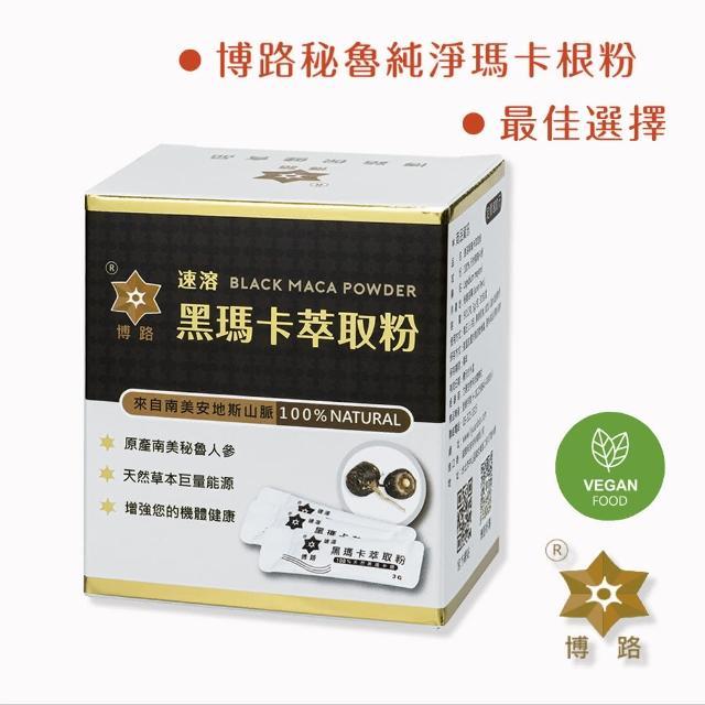 【博路】秘魯進口黑瑪卡萃取粉 BLACK MACA POWDER(3g x 30包 / 盒)