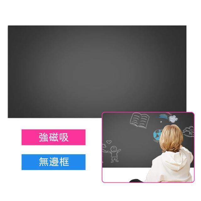 【台灣霓虹】磁性可移除黑板貼60x100CM