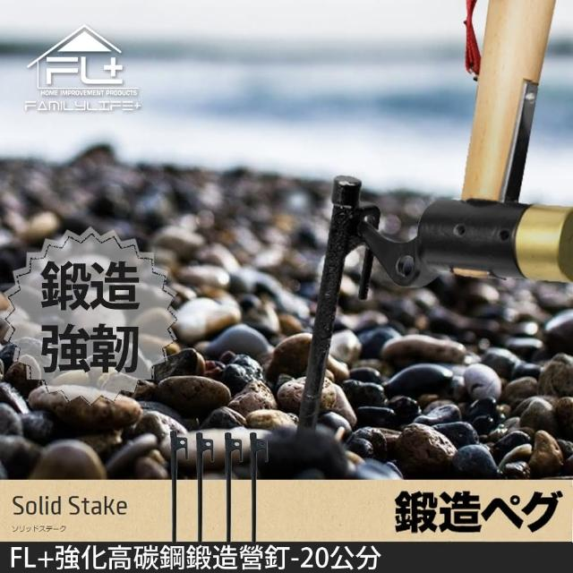 【FL 生活+】強化高碳鋼鍛造營釘20公分(FL-005)