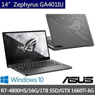 【ASUS送AX網路分享器組】ROG Zephyrus GA401IU 14吋電競筆電(R7-4800HS/16G/1T SSD/GTX 1660Ti 6G/W10)