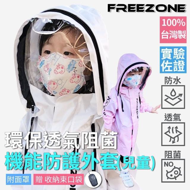 【FREEZONE】MIT台灣製環保阻菌機能 兒童款防護外套-可拆式面罩(防疫/透氣防水/阻菌無毒)