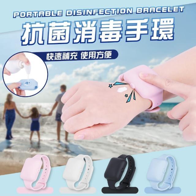 【☆防疫必備】4入隨身手環 腕帶式抗菌洗手環 防疫手環(乾洗手 防疫 消毒 洗手液)