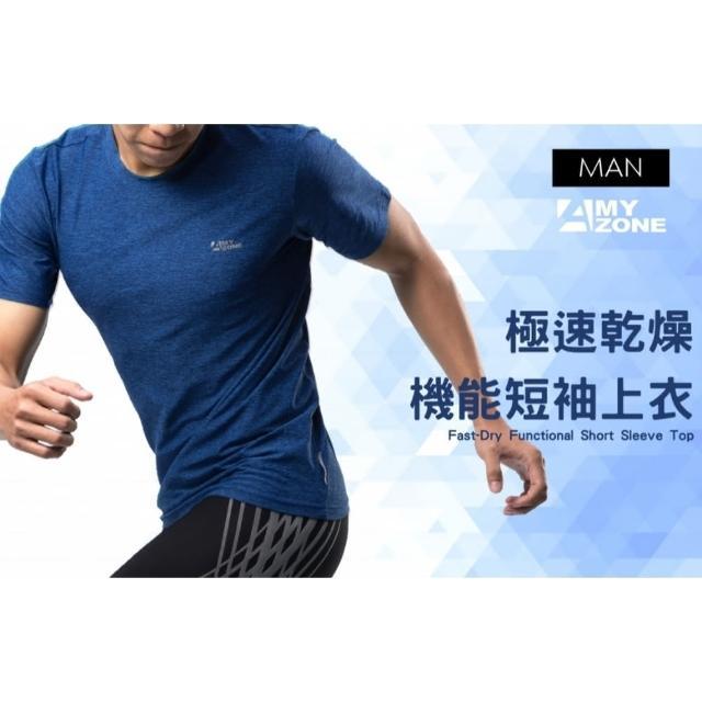 【A-MYZONE】輕量化2.0涼感複合性機能運動短袖上衣(居家健身/高彈力/調節體溫/防曬)