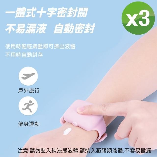 【家居543】可攜式裝洗手液手錶環帶(可裝酒精凝膠/乾洗手液/防疫消毒)