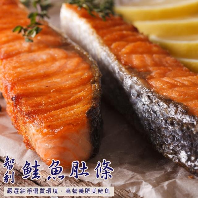 【Hello ocean】團購美食-智利特級鮭魚腹肉肚條50包組+送6包(300g/包)
