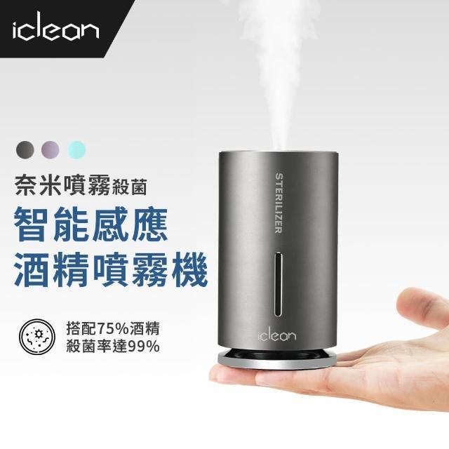 【iClean】智能感應酒精噴霧機(奈米霧化酒精 清潔更徹底)