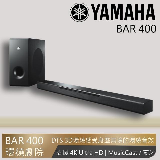 【YAMAHA 山葉】MusicCast BAR 400 前置環繞音響(2.1聲道 Soundbar)