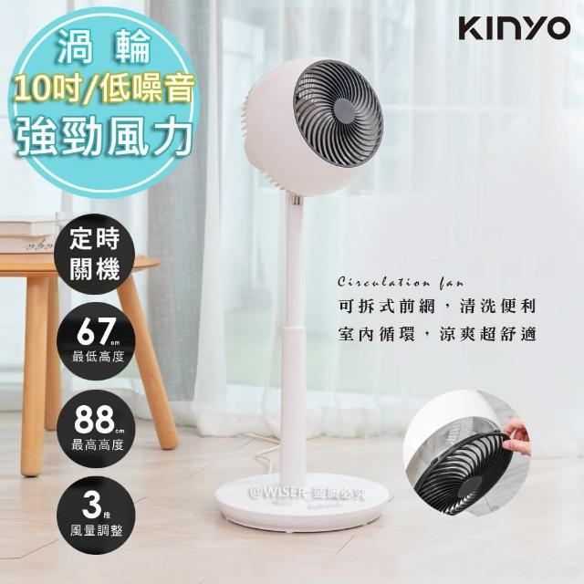 【KINYO】10吋渦輪旋風式空調電風扇循環扇立扇CCF-8370(強勁/低噪音)