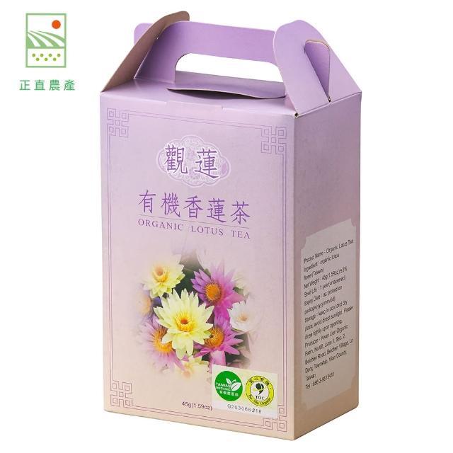 【觀蓮】觀蓮有機香蓮茶45g/盒(蓮花茶/有機/花茶)