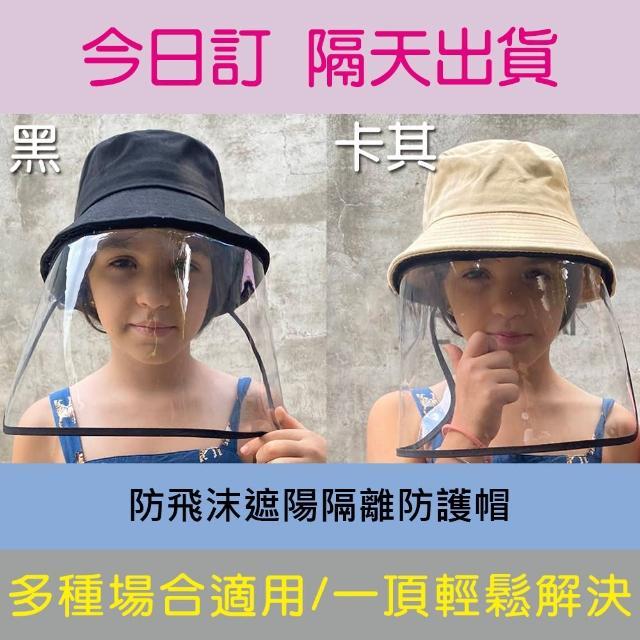 【Abbie】棉質可拆全覆蓋防飛沫防護神帽(黑+咖2入組-小孩款)