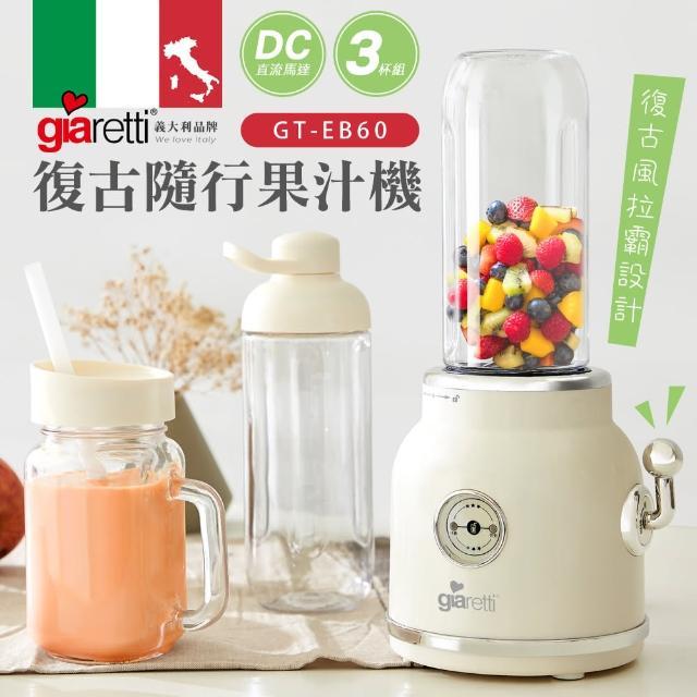 【Giaretti】復古隨行果汁機(GT-EB60)