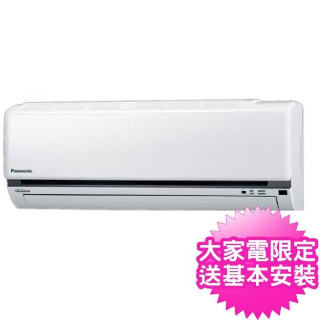 送國際DC扇【Panasonic 國際牌】3-4坪變頻冷專分離式(CS-K28FA2/CU-K28FCA2)