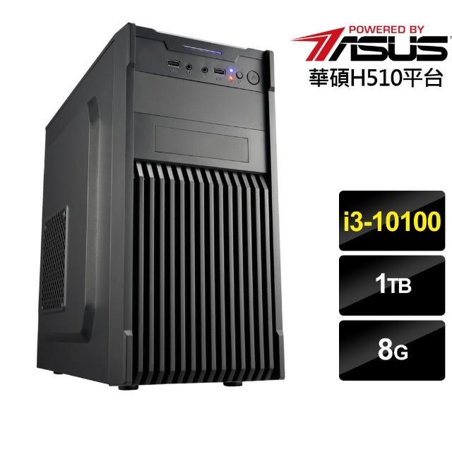 【華碩平台】{烏金戰士}i3四核效能電腦(i3-10100/8G/1T)