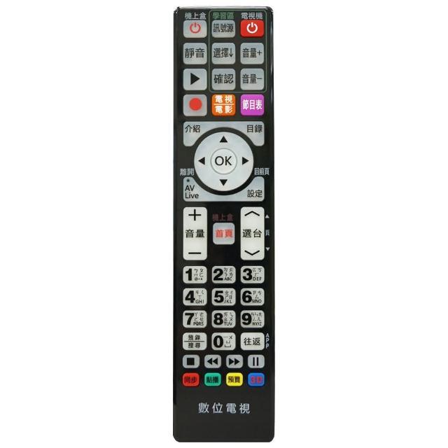 【全區版】第四台有線電視數位機上盒遙控器 MOD-5000(黑色 3入組)