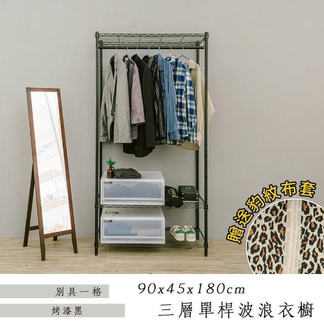 【dayneeds 日需百備】輕型90x45x180公分三層單桿黑色衣櫥 含豹紋布套(儲藏架/收納架/層架/鐵架)