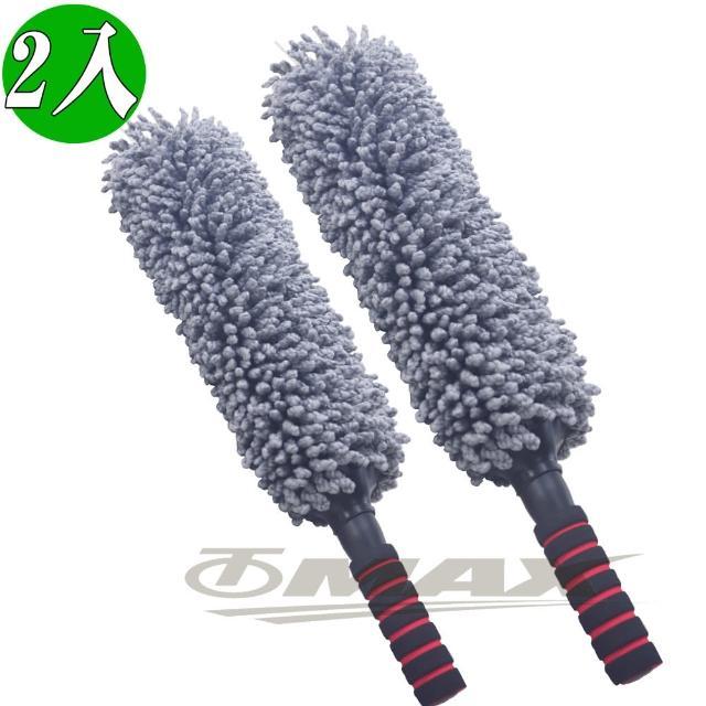 【OMAX】超纖靜電除塵撢-2入(速)