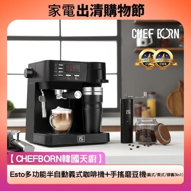 【CHEFBORN韓國天廚】Esto多功能半自動義式咖啡機+磨豆機組合(義式/美式/膠囊3in1)