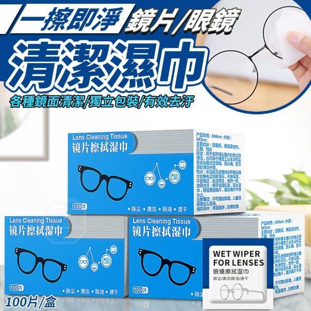 【你會買】鏡面眼鏡去汙清潔濕巾100片x3盒(鏡片/手機螢幕/鍵盤/指紋 擦拭巾)