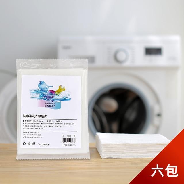 【Dagebeno荷生活】衣物防染色洗衣片 衣物混洗色母片吸色片(六包90片裝)