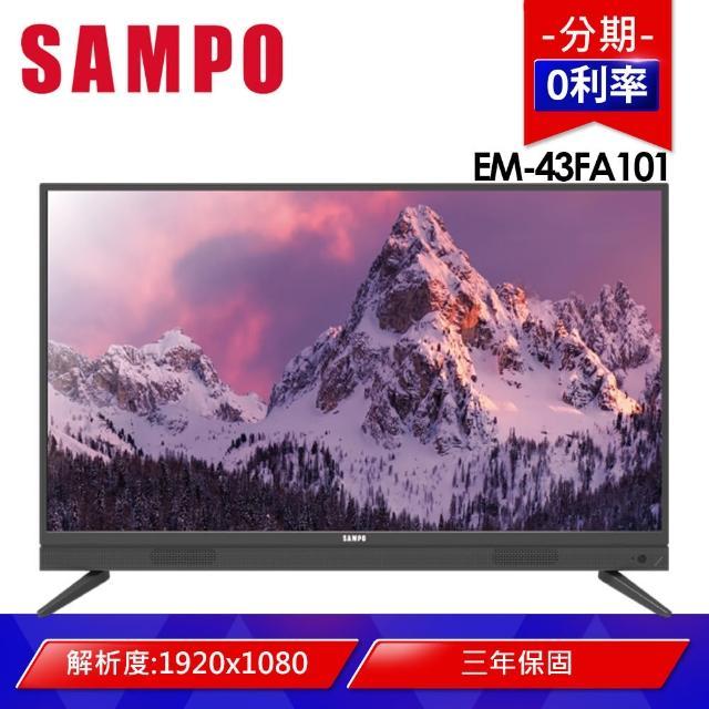 【SAMPO 聲寶】43型FHD低藍光LED液晶顯示器+視訊盒(EM-43FA101)