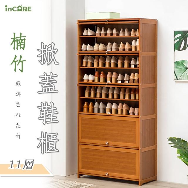 【Incare】楠竹上掀式多功能鞋櫃/置物櫃/收納櫃(11層/80*33*172cm)