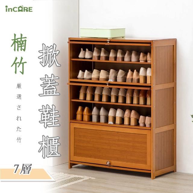 【Incare】楠竹上掀式多功能鞋櫃/置物櫃/收納櫃(7層/80x33x106cm)