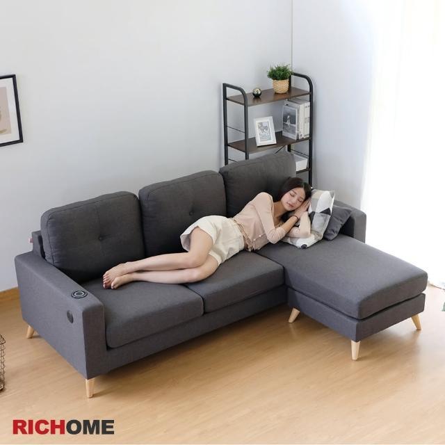 【RICHOME】艾麗森無線充電L型沙發/三人沙發/布沙發/腳凳(2色)