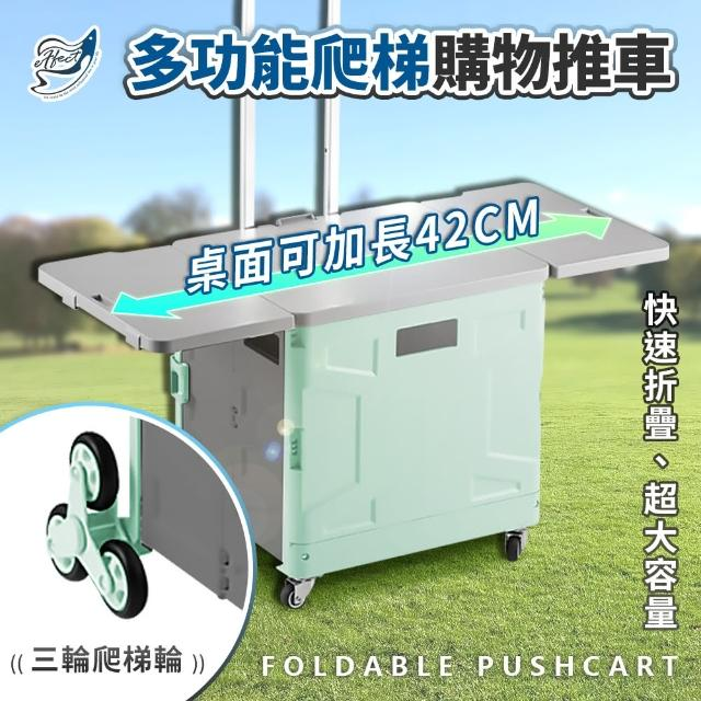 【Effect】多功能鋁合金爬梯購物推車(購物/收納/歇腳凳/野餐桌子)