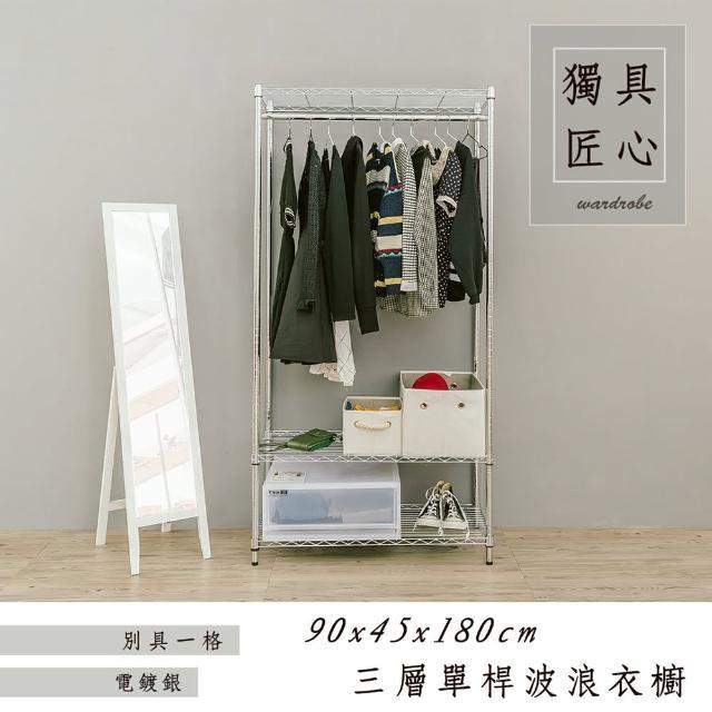 【dayneeds 日需百備】輕型 90x45x180cm 電鍍三層單桿衣櫥(置物架/掛衣架/收納架/層架/鐵架)
