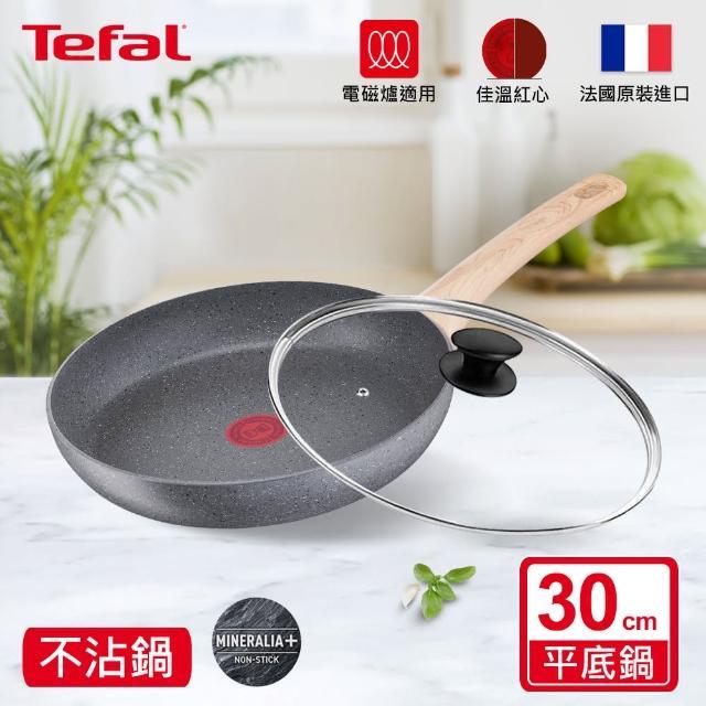 【Tefal 特福】暖木岩燒系列30CM不沾鍋平底鍋+玻璃蓋(電磁爐適用)