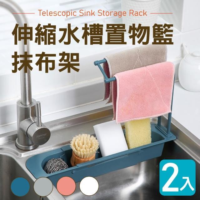 【新錸家居】2入伸縮水槽瀝水收納架/菜瓜布抹布架(瀝水籃掛架 免打孔廚房流理台置物架 毛巾桿)