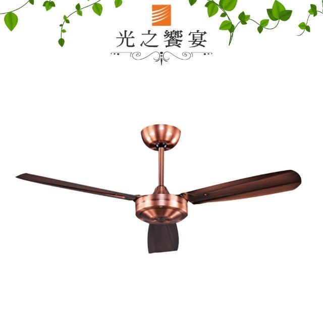 【光之饗宴】52吋 紅古色鐵葉扇-附牆控開關(MIT 台灣製造)