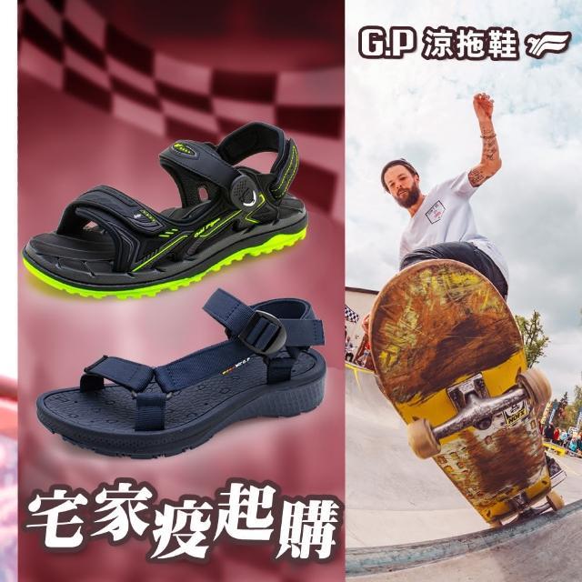 【G.P】男款多功能排水涼鞋(共二款 任選)