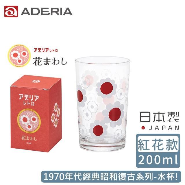 【ADERIA】日本製昭和系列復古花朵水杯200ML-紅花款(昭和 復古 玻璃杯)