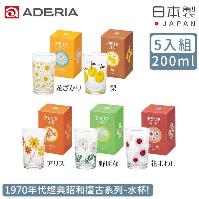 【ADERIA】日本製昭和系列復古花朵水杯200ML-5入組(昭和 復古 玻璃杯)
