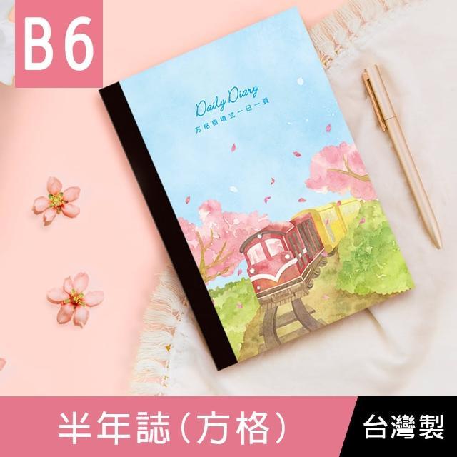【珠友】B6/32K 半年誌手札手帳自填式方格1日1頁-櫻(/萬用日誌/手札/手帳/自填式)