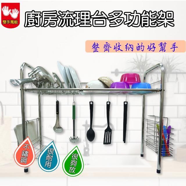 【雙手萬能】多功能廚房流理台瀝水置物架(收納架 砧板架 碗盤架 水槽架)