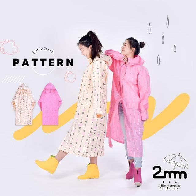【2mm】漾點時尚EVA環保防水雨衣(2色任選)