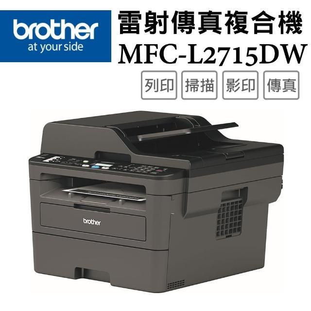 【驚爆組】★搭希捷 1TB 行動硬碟【brother】MFC-L2715DW 黑白雷射自動雙面傳真複合機