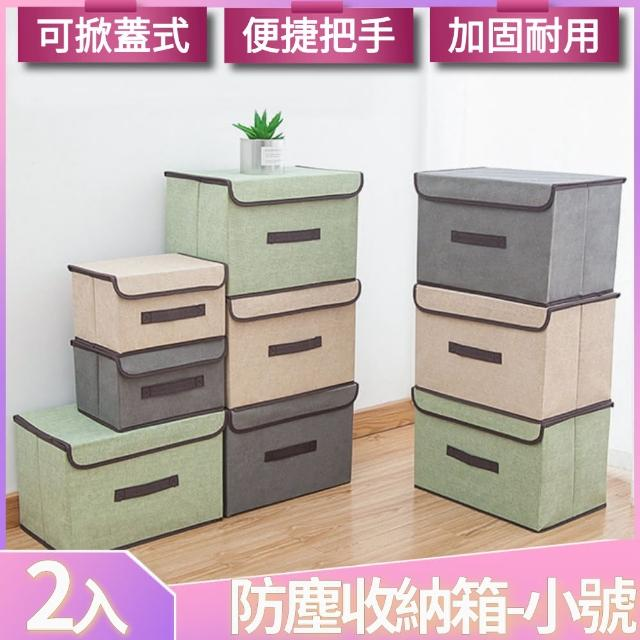 【I.Dear】居家衣物雜物收納帶防塵蓋可折疊布藝收納箱-小號(超值兩件組)