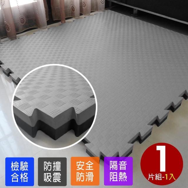 【Abuns】百大厚4CM黑灰雙色編織紋運動地墊104.5*104.5CM(1片裝)
